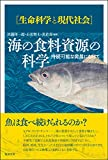 海の食料資源の科学―持続可能な発展にむけて (生命科学と現代社会)