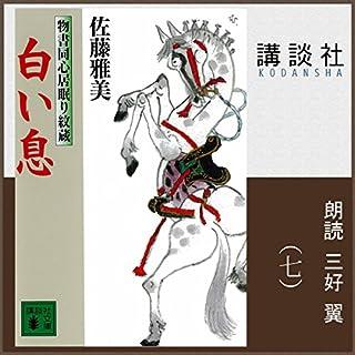 『白い息 物書同心居眠り紋蔵 (七)』のカバーアート