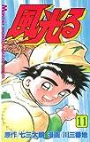 風光る(11) (月刊少年マガジンコミックス)