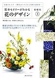 基本セオリーがわかる花のデザイン ~基礎科3~: 知識の仕上げ-構図とタッチで学ぶ基礎の最終章-