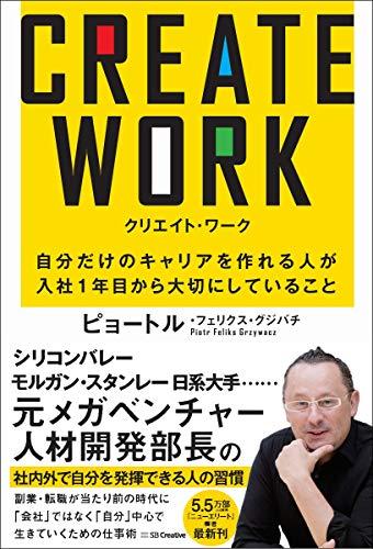 CREATE WORK 自分だけのキャリアをつくれる人が入社1年目から大切にしていることの詳細を見る