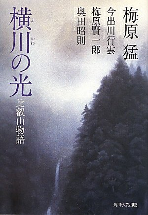 横川の光  比叡山物語