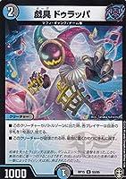 デュエルマスターズ DMRP15 53/95 戯具 ドゥラッパ (U アンコモン) 幻龍×凶襲ゲンムエンペラー!!! (DMRP-15)