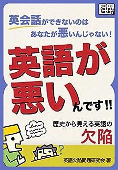 [英語欠陥問題研究会]の英会話ができないのはあなたが悪いんじゃない!英語が悪いんです!! 歴史から見える英語の欠陥 (impress QuickBooks)