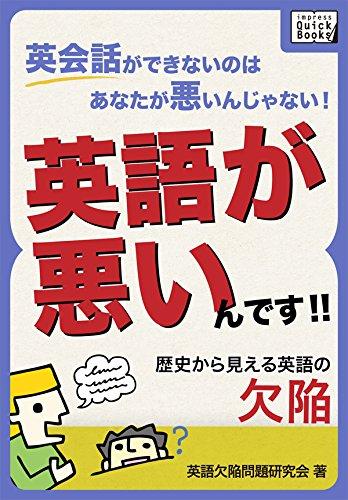 英会話ができないのはあなたが悪いんじゃない!英語が悪いんです!! 歴史から見える英語の欠陥 (impress QuickBooks)の詳細を見る