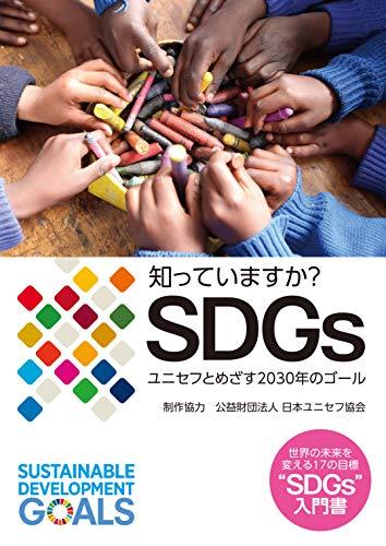 知っていますか? SDGs