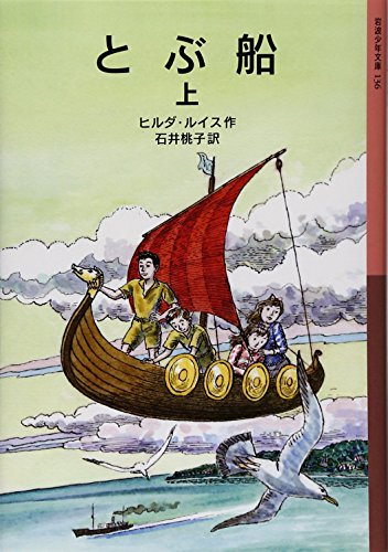 とぶ船〈上〉 (岩波少年文庫)