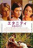 エタニティ 永遠の花たちへ [DVD] image