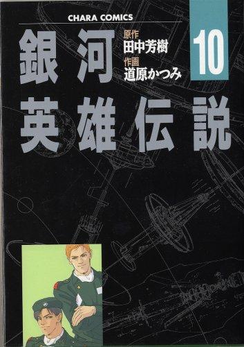 銀河英雄伝説 10 誰がための勝利 (キャラコミックス)の詳細を見る