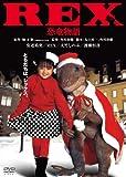 REX 恐竜物語 デジタル・リマスター版[DVD]