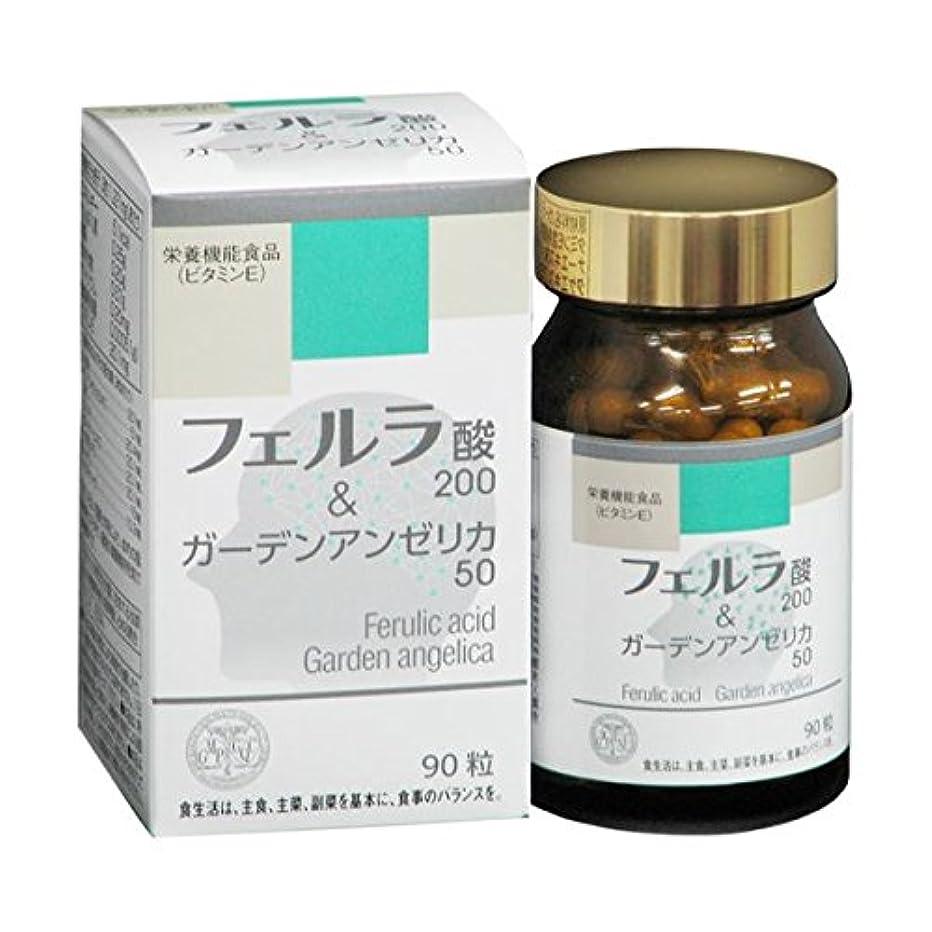 いちゃつく相対サイズ実行【お徳用 2 セット】 フェルラ酸&ガーデンアンゼリカ 90粒×2セット