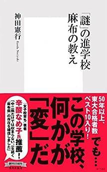[神田憲行]の「謎」の進学校 麻布の教え (集英社新書)