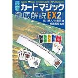 最新カードマジック徹底解説〈EX2!〉