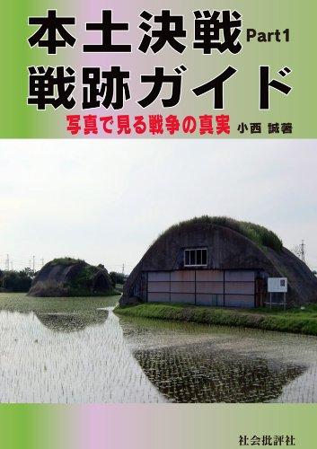 hondo kessen sensekigido part2 (Japanese Edition)