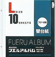 ナカバヤシ フリーアルバム替台紙 Lサイズ 10枚セット アフ-LFR-10