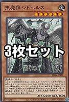 【3枚セット】遊戯王 LIOV-JP025 天魔神 シドヘルズ (日本語版 ノーマル) ライトニング・オーバードライブ