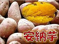 新芋(2020年産) 訳あり 鹿児島県産 安納芋 「安納紅」 サイズ混合 1箱:約2kg入り