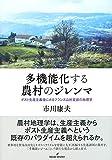 多機能化する農村のジレンマ: ポスト生産主義後にみるフランス山村変容の地理学