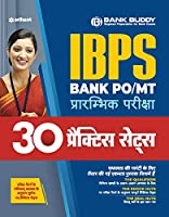 30 Practice Sets IBPS Bank PO/MT Pre Exam 2020 Hindi