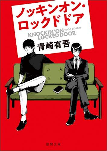 ノッキンオン・ロックドドア (徳間文庫)