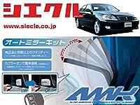 [シエクル]X110系 JZX110 マークⅡ(H12/10 -)用電動格納ミラーオートクローザー[ドアロック_ミラー連動[AMK-M03D]