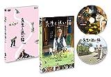 先生と迷い猫 DVD 豪華版[DVD]