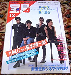 宝島 1983年12月YMO ザモッズ 森山達也 忌野清志郎 ロック ソウル