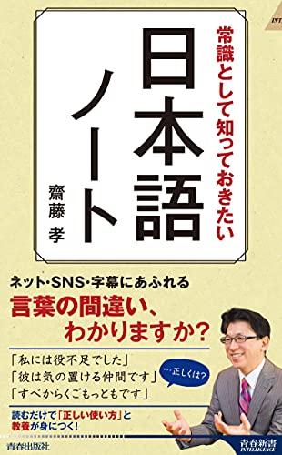 常識として知っておきたい 日本語ノート (青春新書INTELLIGENCE 631)