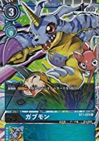 デジモンカードゲーム 【パラレル】BT1-029 ガブモン R