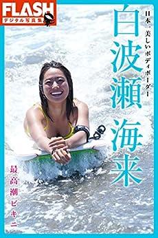 [白波瀬 海来, LUCKMAN]のFLASHデジタル写真集 白波瀬海来 日本一美しいボディボーダー 最高潮ビキニ