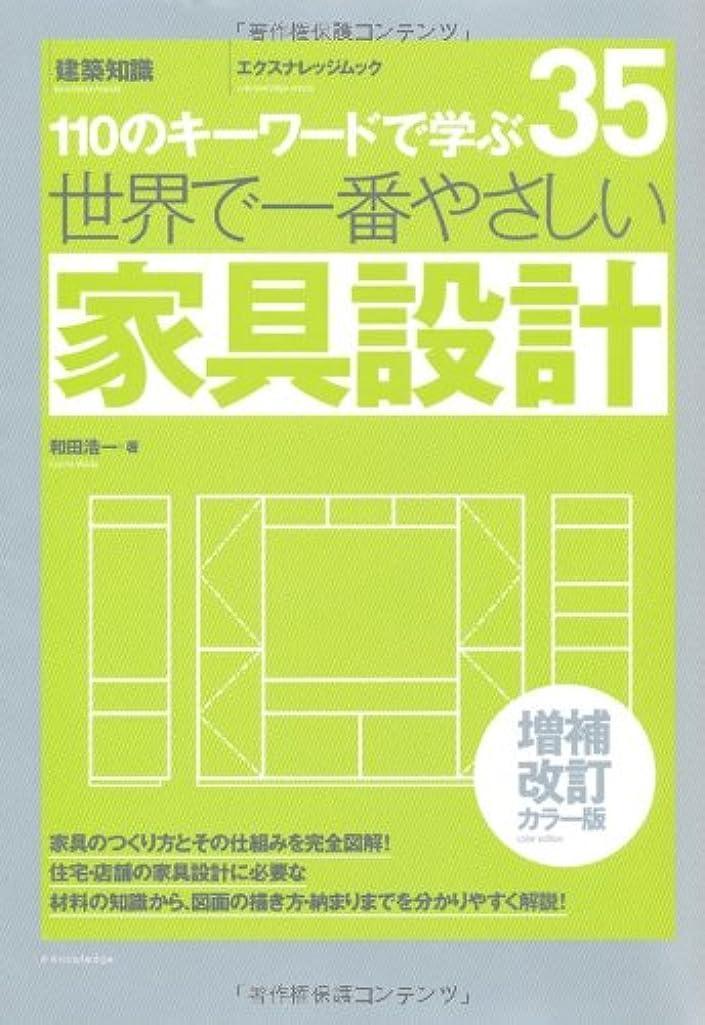 インサート仕事ジェム世界で一番やさしい家具設計 増補改訂カラー版 (エクスナレッジムック 世界で一番やさしい建築シリーズ 35)