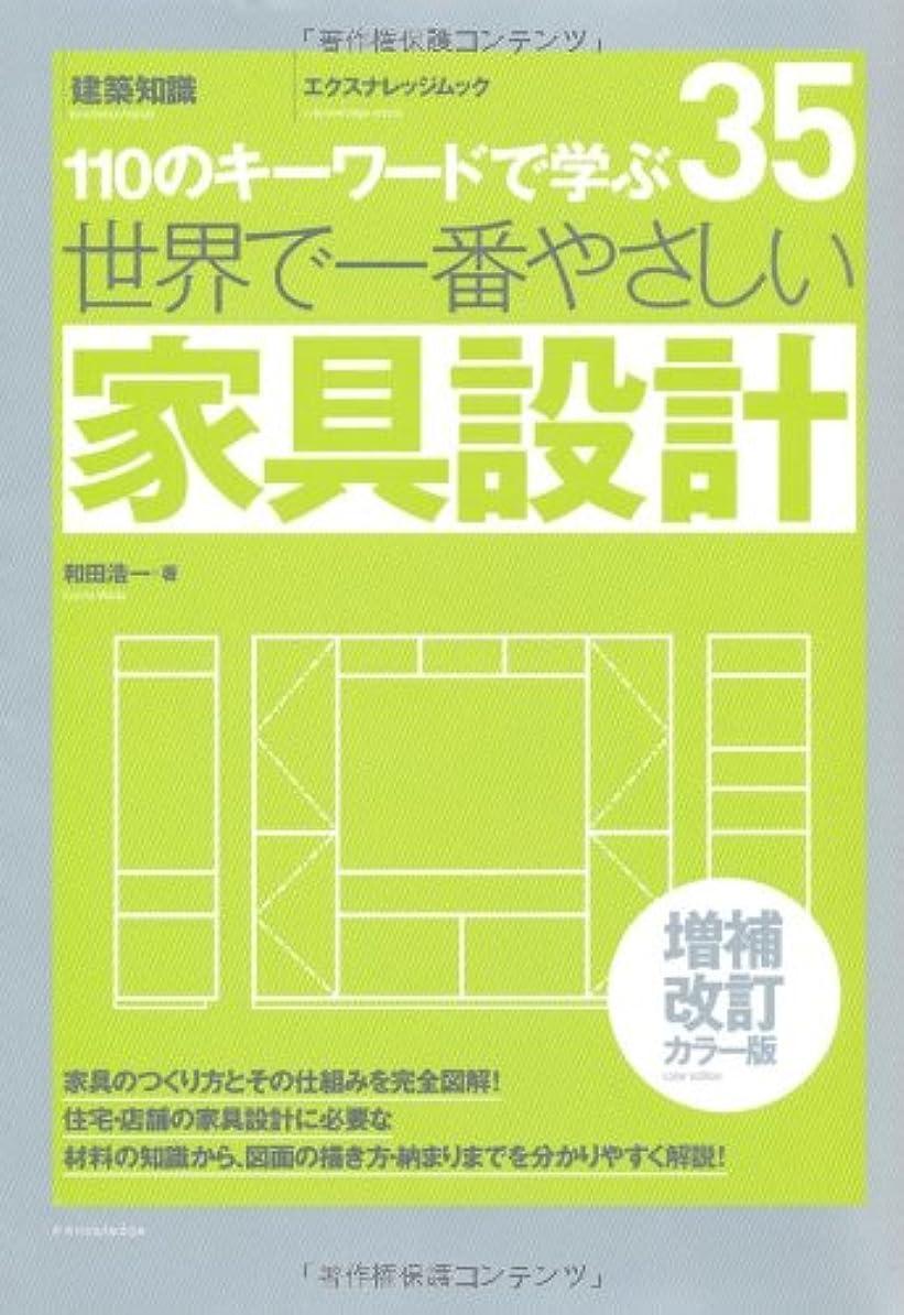 再編成するラフサンダー世界で一番やさしい家具設計 増補改訂カラー版 (エクスナレッジムック 世界で一番やさしい建築シリーズ 35)