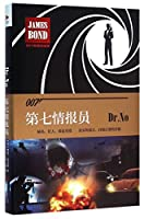 Dr.No (Chinese Edition)
