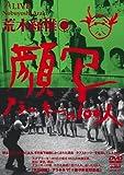 顔写 アラーキーの100人[DVD]