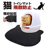 猫の砂 トイレマット 猫砂マット 猫 砂 猫のトイレ 飛散防止 滑り止めマット 猫型マット