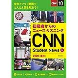 初級者からのニュース・リスニング CNN Student News 2020[夏秋] [CD&オンラインサービス付き]