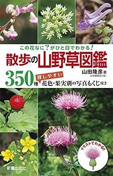 [山田隆彦]のこの花なに?がひと目でわかる! 散歩の山野草図鑑