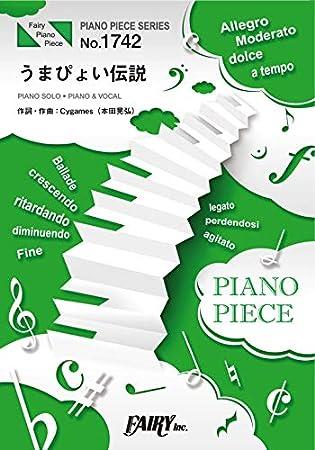 ピアノピースPP1742 うまぴょい伝説 / ウマ娘 プリティーダービー (ピアノソロ・ピアノ&ヴォーカル)~アプリゲーム『ウマ娘 プリティーダービー』イメージソング