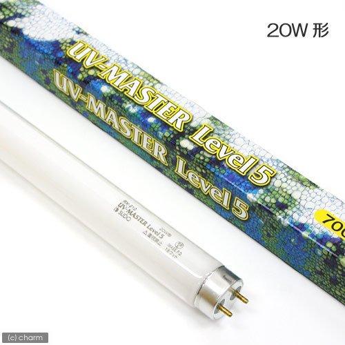 スドー 『UVマスター レベル5 20W』