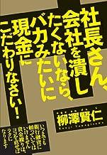 表紙: 社長さん、会社を潰したくないなら、バカみたいに現金にこだわりなさい! | 柳澤 賢仁