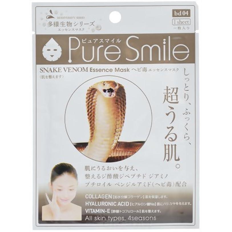わずらわしい比較的細い【サンスマイル】エッセンスマスク ヘビ毒 1枚 ×10個セット