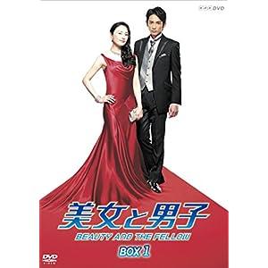 """美女と男子 DVD‐BOX 1"""""""