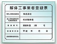 解体工事業者登録票(事務所用)高級アクリルガラス色