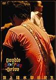 Double Shopping Drive[DVD]