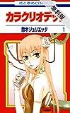カラクリオデット【期間限定無料版】 1 (花とゆめコミックス)