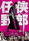 任侠野郎 [DVD] image