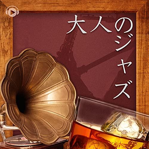 Coffee grinder (feat. Uii)