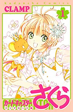 カードキャプターさくら クリアカード編(1) (なかよしコミックス)
