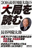 2016 長谷川慶太郎の大局を読む