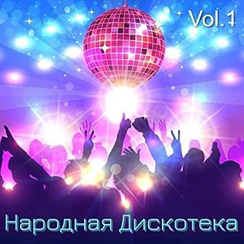 Народная дискотека, Vol. 1